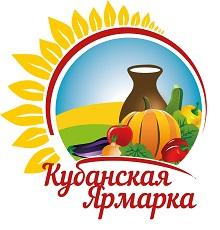 Агропромышленная выставка «Кубанская Ярмарка» 3-6 октября 2019